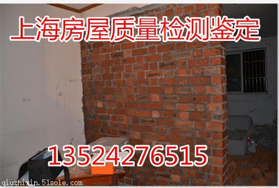 宿迁房屋检测鉴定价格 承接各种房屋安全检测鉴定业务
