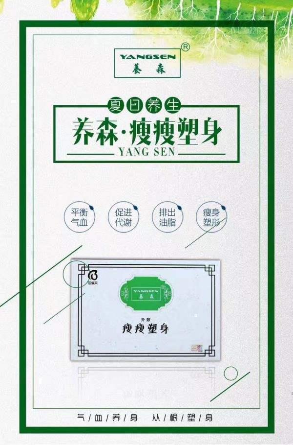 上海瘦瘦包报价 养森微商知名团队