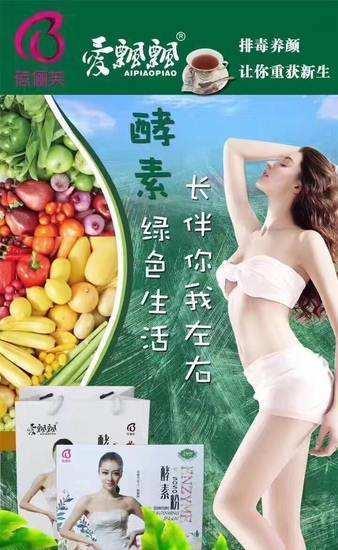 深圳瘦瘦包多少钱 养森微商知名团队
