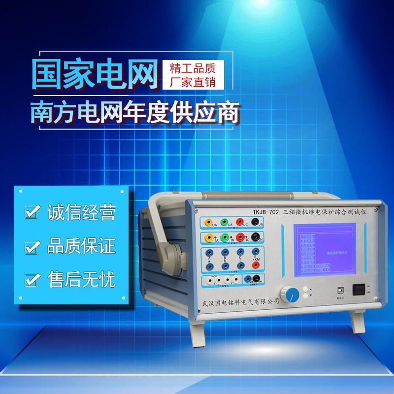 继电保护测试仪操作流程 欢迎咨询选购