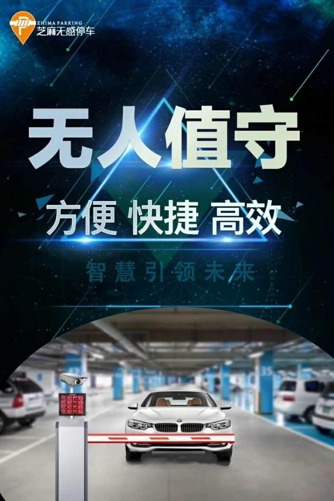 深圳智能停车场设备十大品牌大图