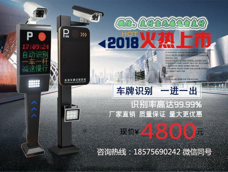 智能停车场设备生产厂家 满足停车场各种计费需求