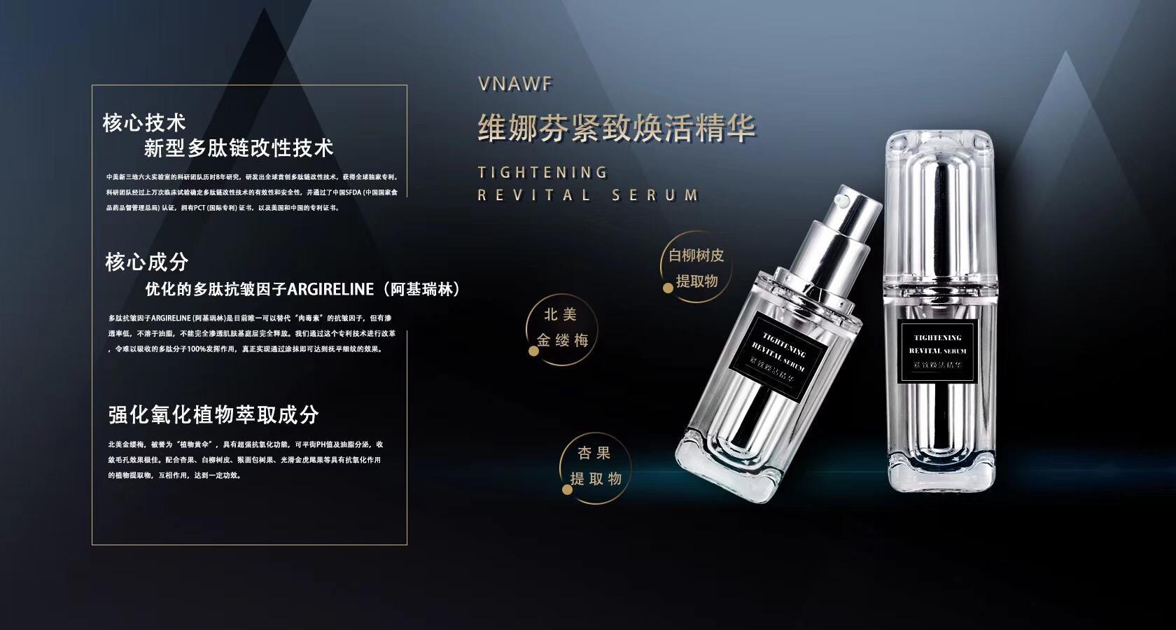 维娜芬化妆品价格表 美白效果好