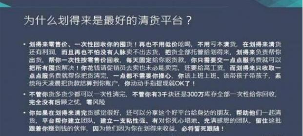 深圳有人晓得划得来清货平台