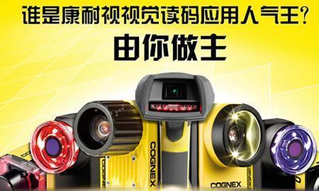 回收康耐视相机报价