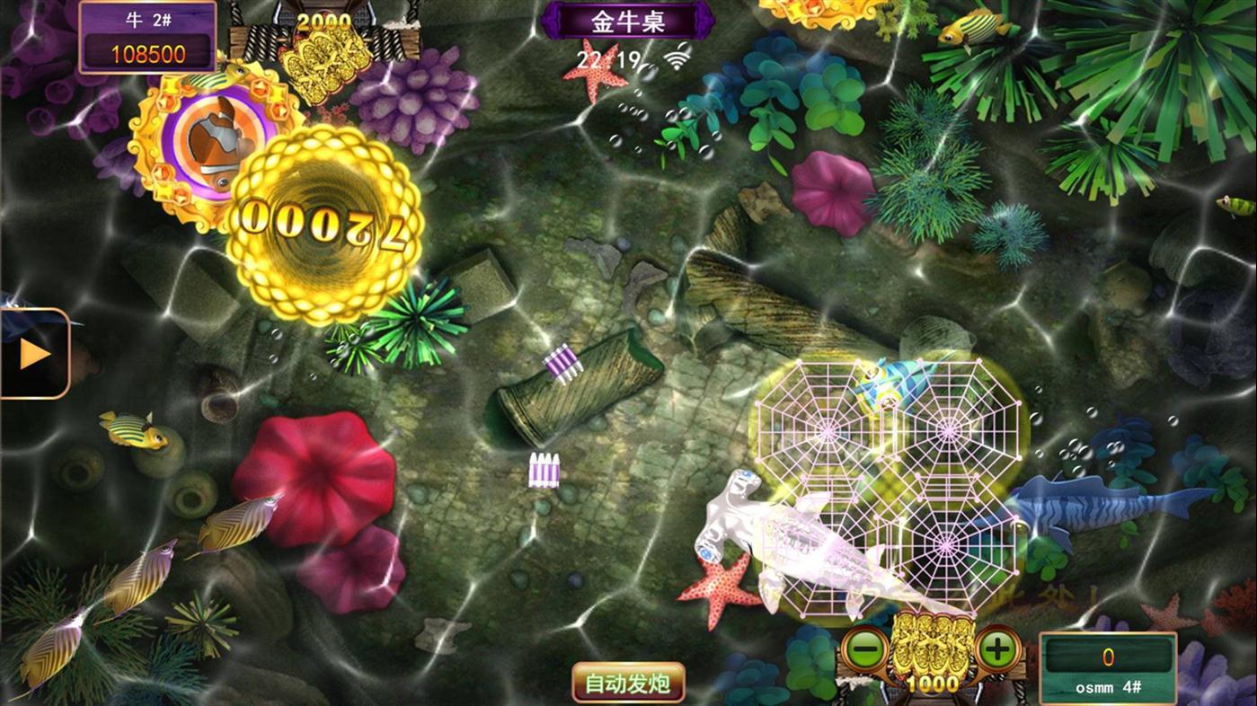 正版星力捕鱼手机游戏 突破传统超炫体验