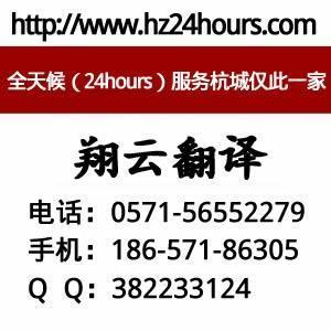 台州翻译公司服务内容