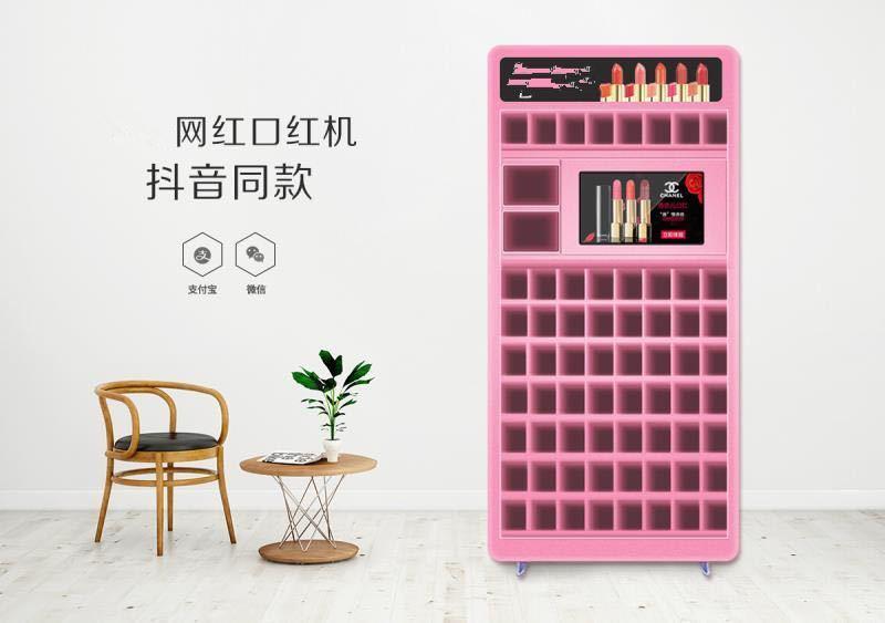 优质口红机 颠覆传统零售操作简单