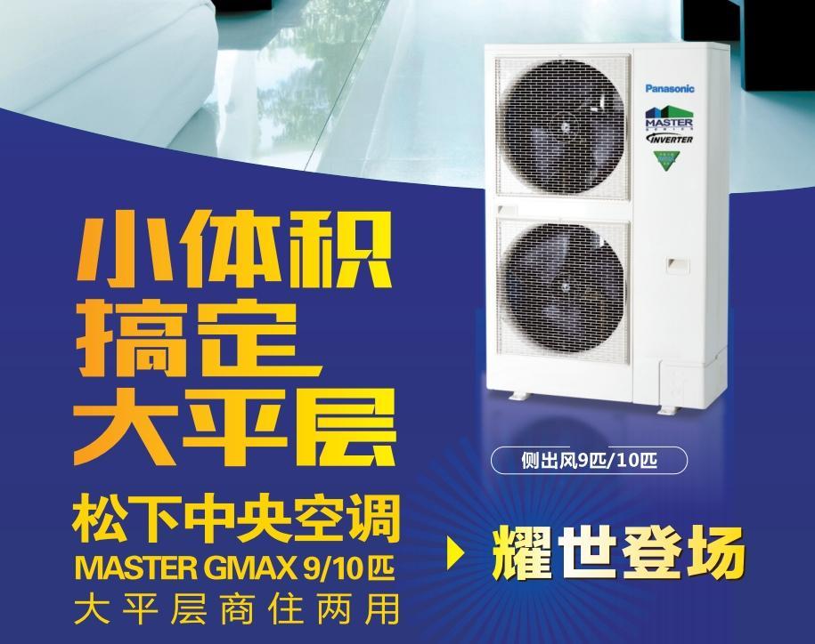 杭州优质松下中央空调价格