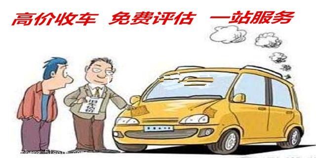 北京二手车收购金杯电话