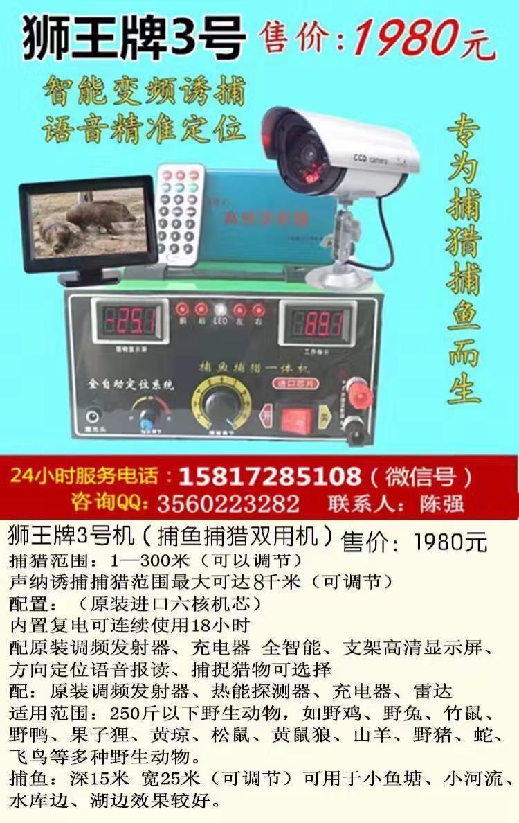 深圳捕野鸡机器多少钱