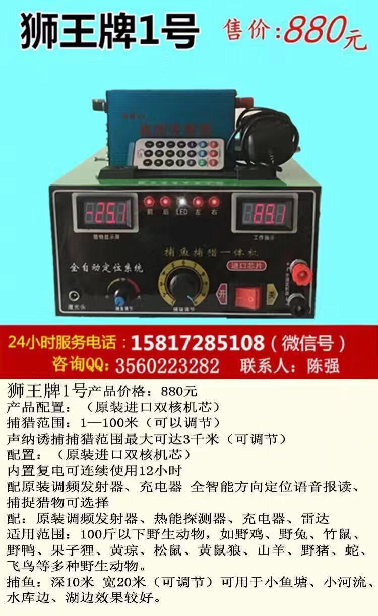 广州捕野鸡机器厂