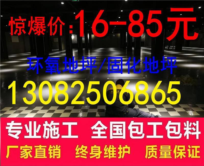 扬州环氧自流平耐磨损