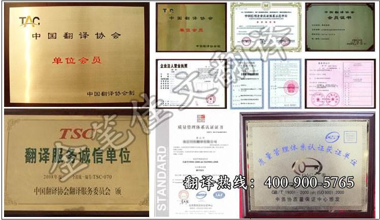 廣州專業醫療器械翻譯收費標準