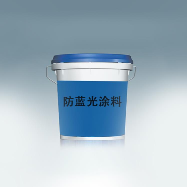 防蓝光涂料生产厂家