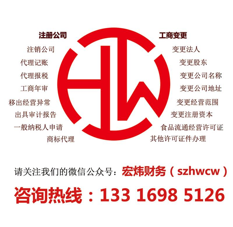 深圳工商变更哪个专业