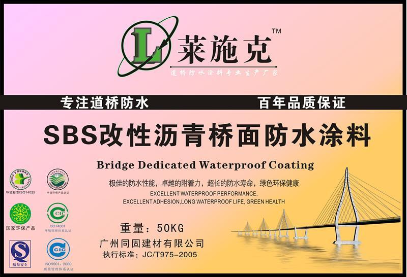 pb2-pb1聚合物改性沥青防水涂料领军者