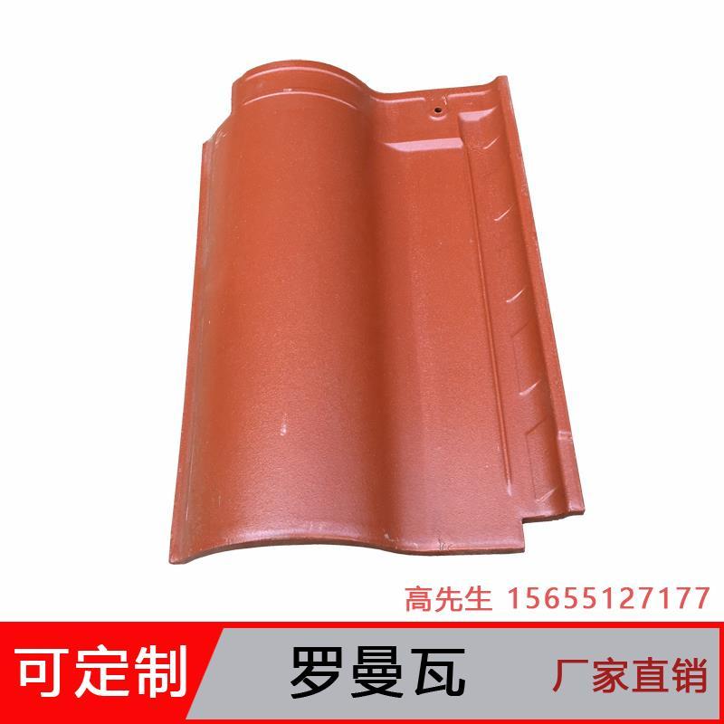 屋顶陶瓷罗曼瓦厂家