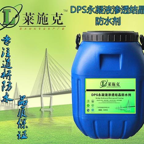 dps永凝液防水材料dps永凝液厂家报价