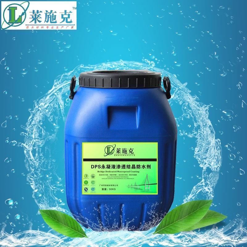 dps永凝液防水材料美国进口永凝液dps