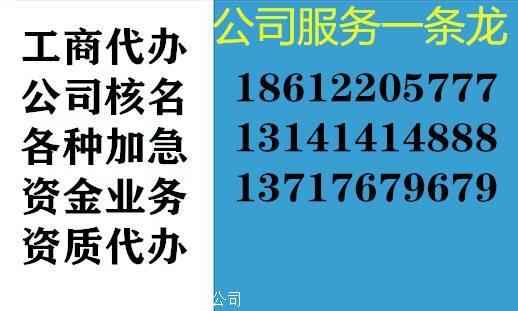 北京公司注销代办时间