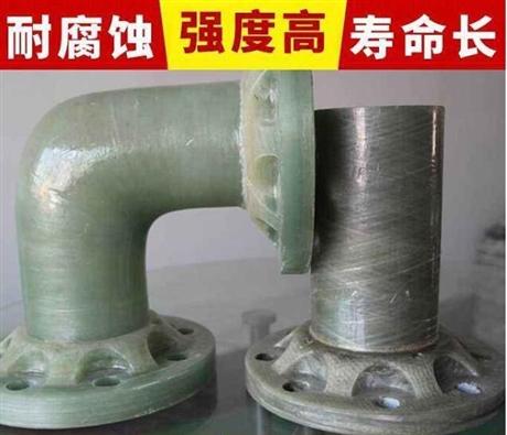 河北廊坊市玻玻璃钢管件价格
