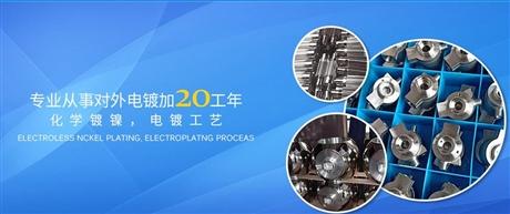 电镀加工流程
