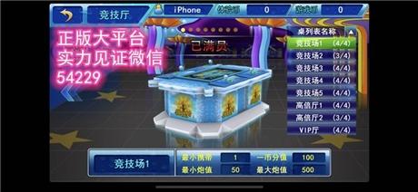 星力总台幸运六狮捕鱼游戏代理加微97927