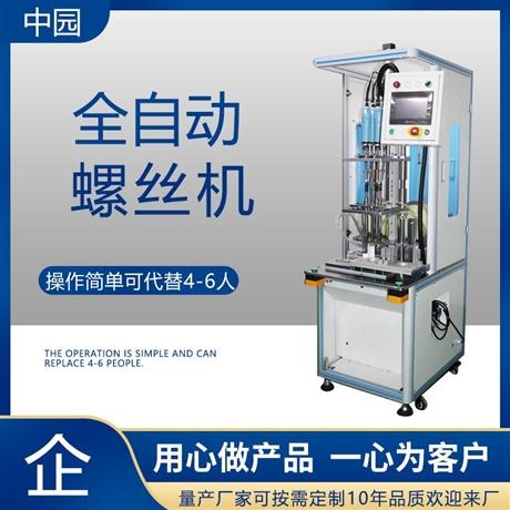 深圳自动锁螺丝机厂家生产-四轴锁螺丝机可按需定制