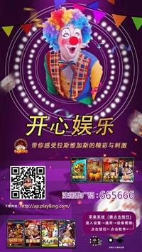 开心娱乐捕鱼手游app开心娱乐APP