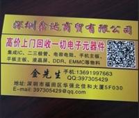 高高高價回收CC1101RGPR電子IC東莞企石