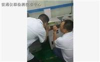 四川检测仪器校验检测行业领航