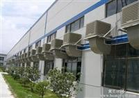 宜興冷風機安裝銷售,宜興廠房降溫設備直銷