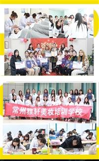 徐州有没有学美容美体学校