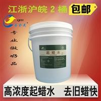 淮北市  PVC地板蜡厂家