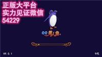 星力总台QQ美人鱼捕鱼游戏加微97927