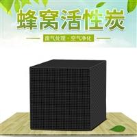 蜂窝活性炭厂家 防水型蜂窝活性炭规格价格