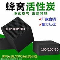 普通蜂窝活性炭价格 蜂窝活性炭优质供应商