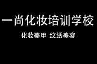 常州永久美甲培訓班,2019一覽表