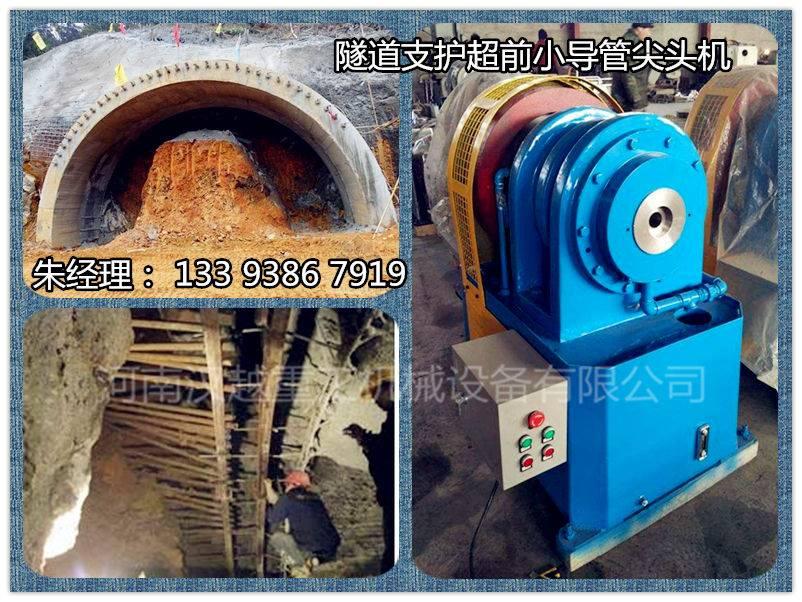 隧道专用超前小导管缩尖机