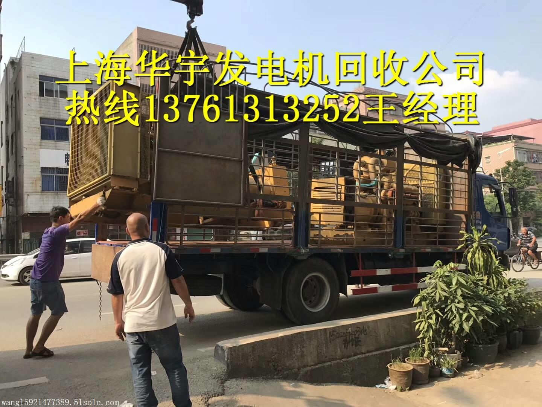 发电机回收上海发电机回收公司