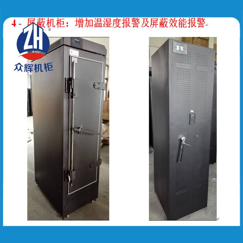 众辉智能恒温空调电磁屏蔽机柜厂