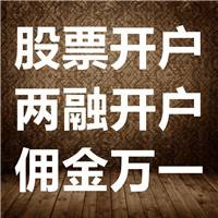 重庆股票开户深挖券商低手续费