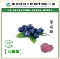蓝莓粉果蔬粉厂家
