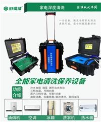 黄浦区家电清洗机,广州家电清洗技术厂家,免费培训技术
